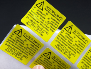 custom-printing-black-and-yellow-warning-adhesive-min